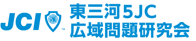 東三河5JC広域問題研究会
